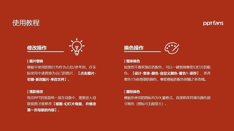 贵州大学PPT模板下载_幻灯片预览图37