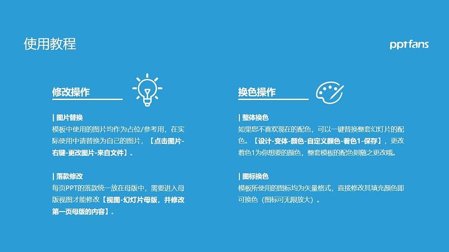 海南外国语职业学院PPT模板下载_幻灯片预览图37