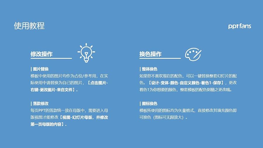 海南软件职业技术学院PPT模板下载_幻灯片预览图37