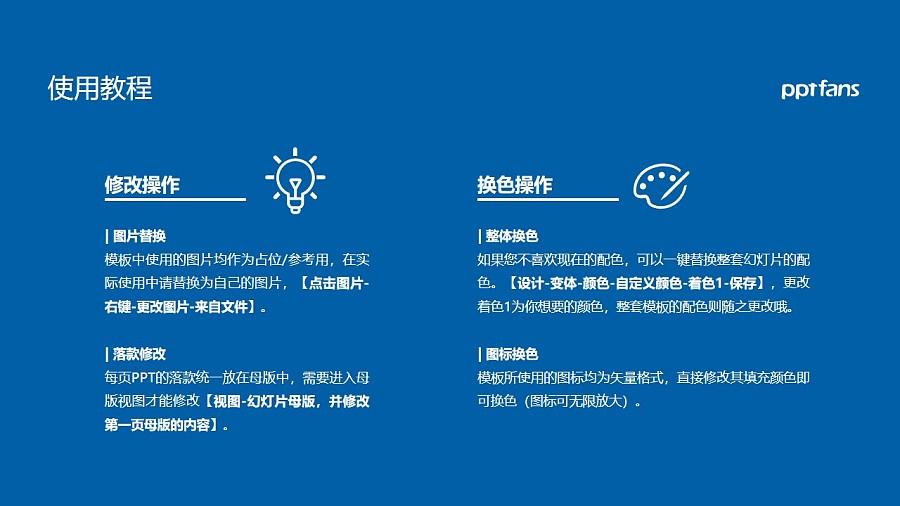 三亚城市职业学院PPT模板下载_幻灯片预览图37