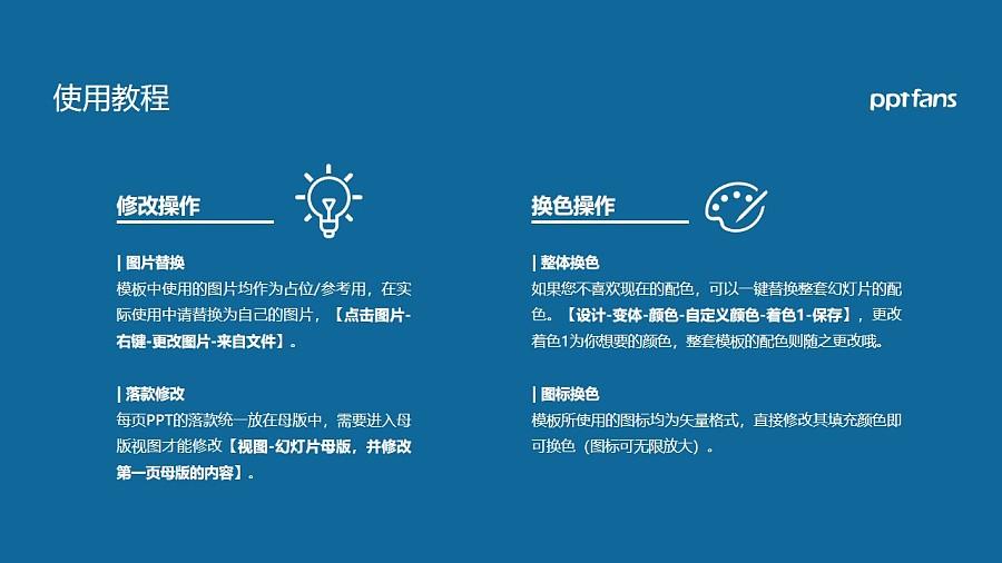 三亚理工职业学院PPT模板下载_幻灯片预览图37