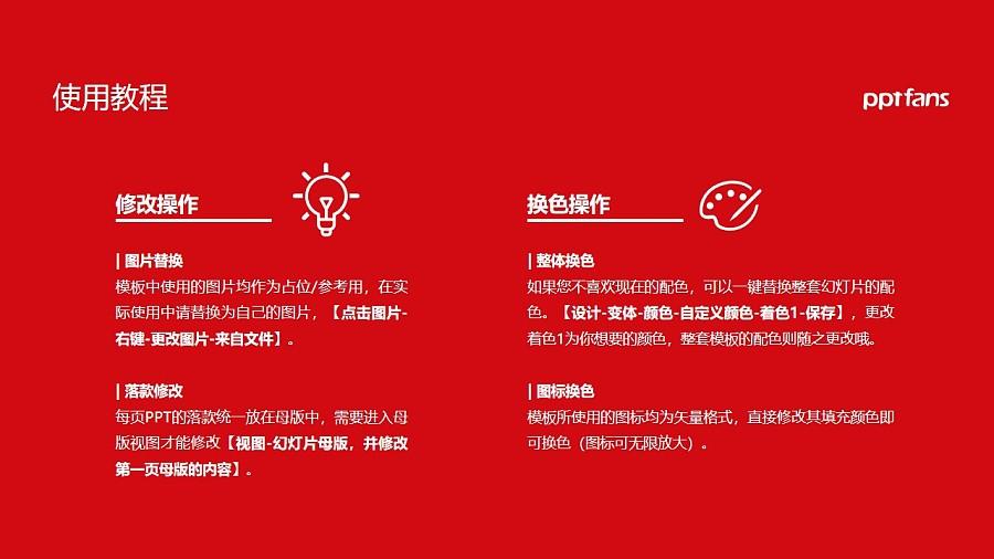 三亚航空旅游职业学院PPT模板下载_幻灯片预览图37