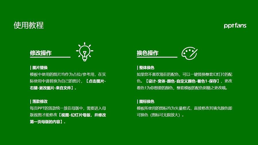 南京师范大学PPT模板下载_幻灯片预览图37