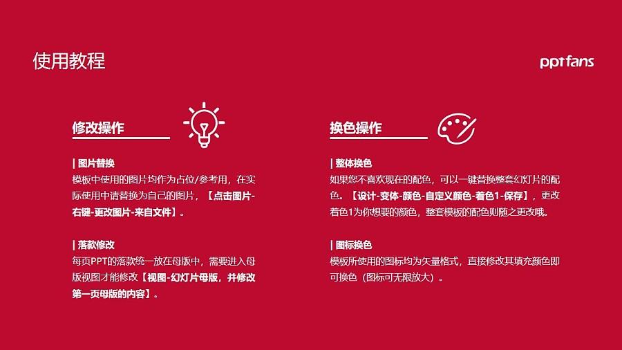 南京医科大学PPT模板下载_幻灯片预览图37