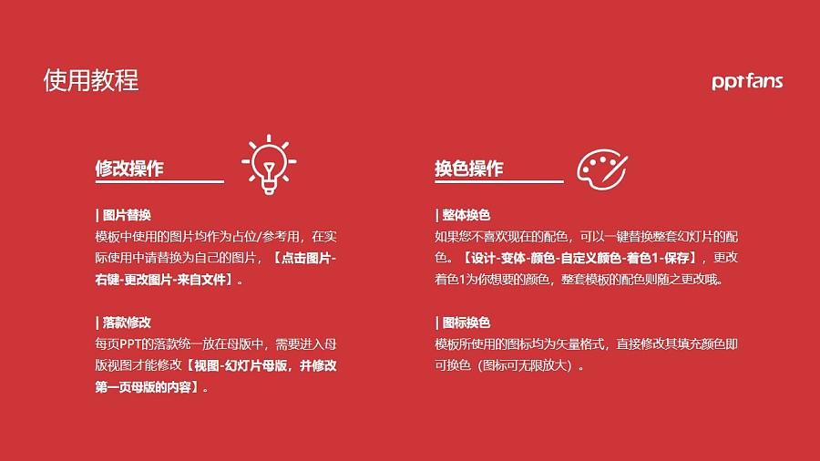 苏州大学PPT模板下载_幻灯片预览图37