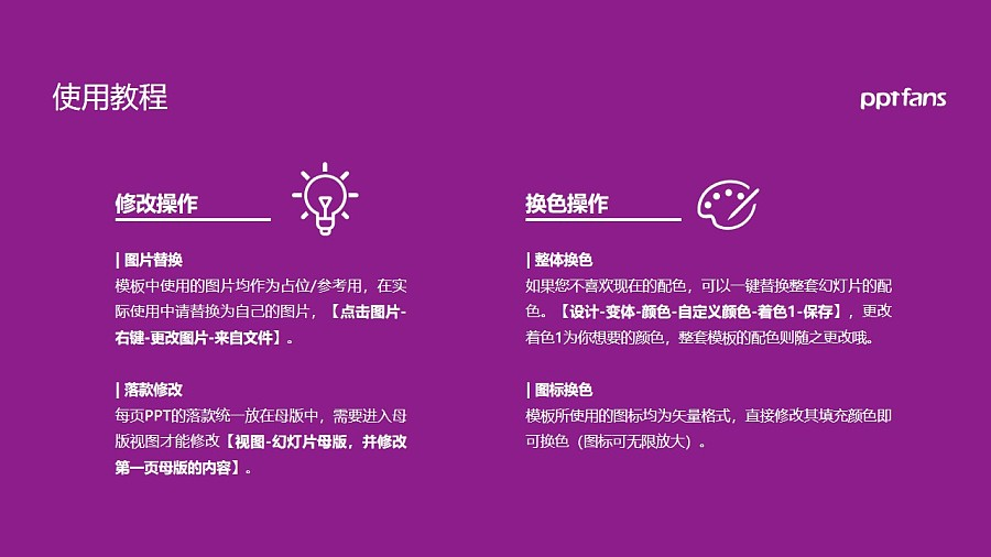南京理工大学PPT模板下载_幻灯片预览图37