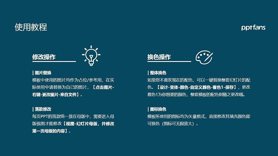 江南大学PPT模板下载_幻灯片预览图37