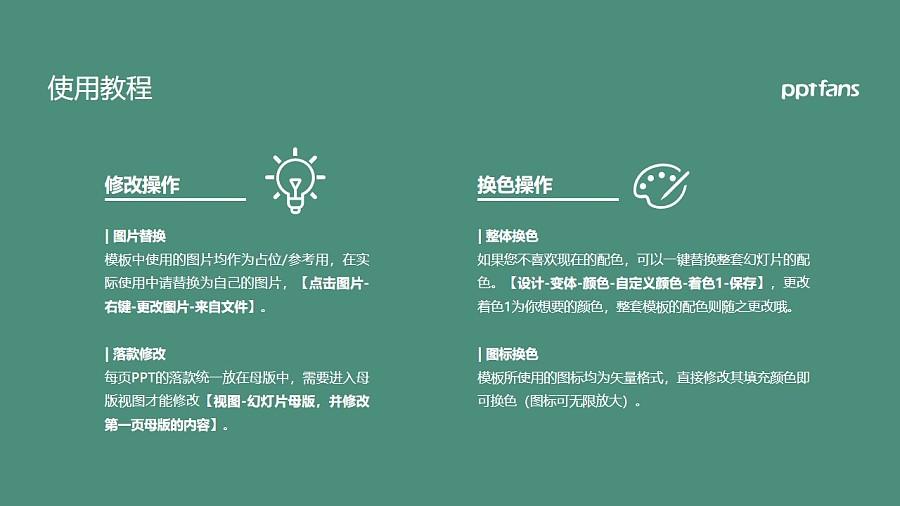 中国药科大学PPT模板下载_幻灯片预览图37