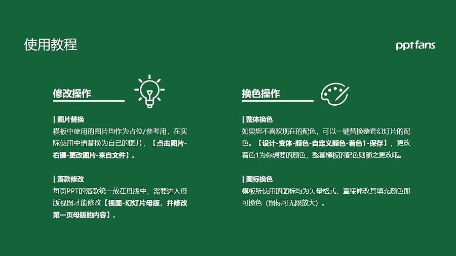 南京农业大学PPT模板下载_幻灯片预览图37