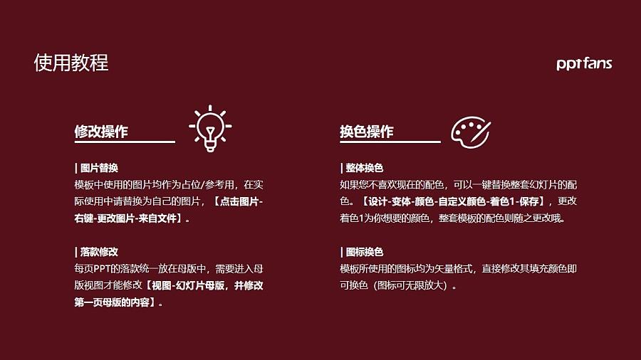 琼台师范高等专科学校PPT模板下载_幻灯片预览图37