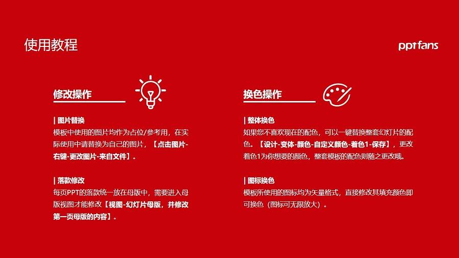 晉中職業技術學院PPT模板下載_幻燈片預覽圖37