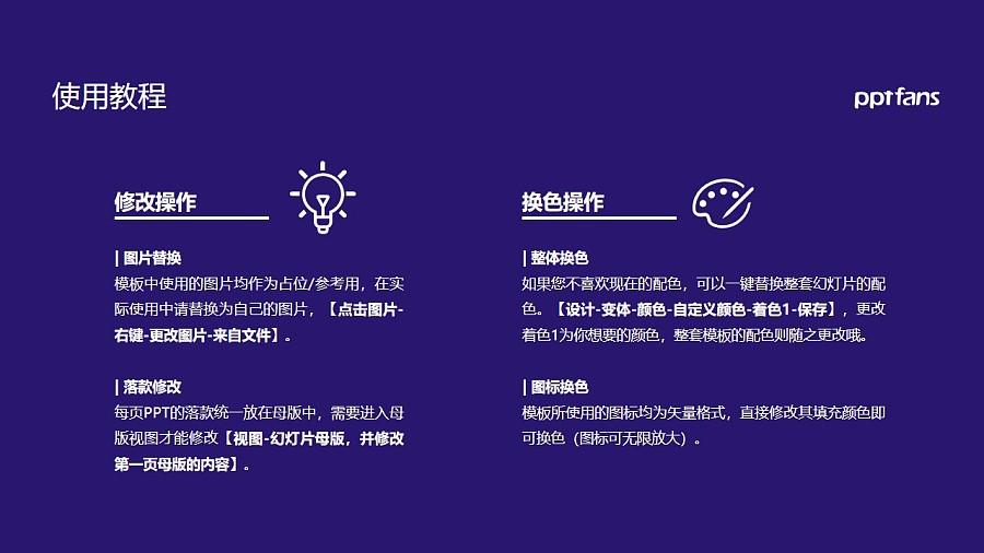 科尔沁艺术职业学院PPT模板下载_幻灯片预览图37