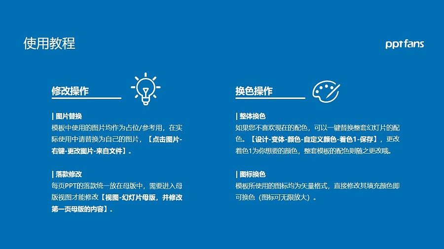 内蒙古体育职业学院PPT模板下载_幻灯片预览图37