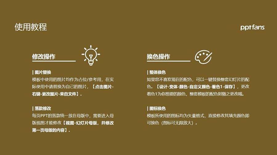内蒙古警察职业学院PPT模板下载_幻灯片预览图37
