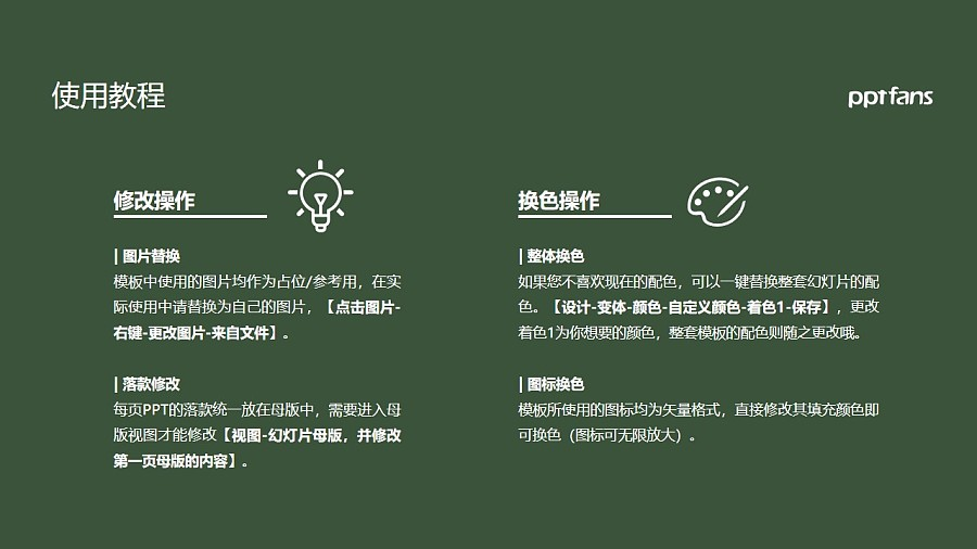 内蒙古商贸职业学院PPT模板下载_幻灯片预览图37