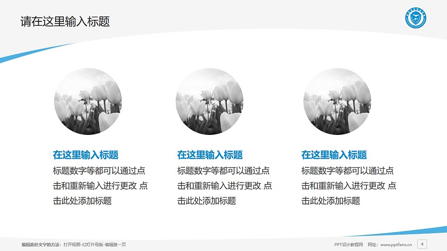 青海警官职业学院PPT模板下载_幻灯片预览图4