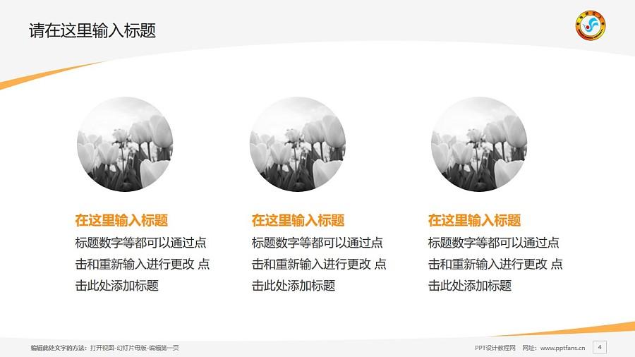 青海师范大学PPT模板下载_幻灯片预览图4