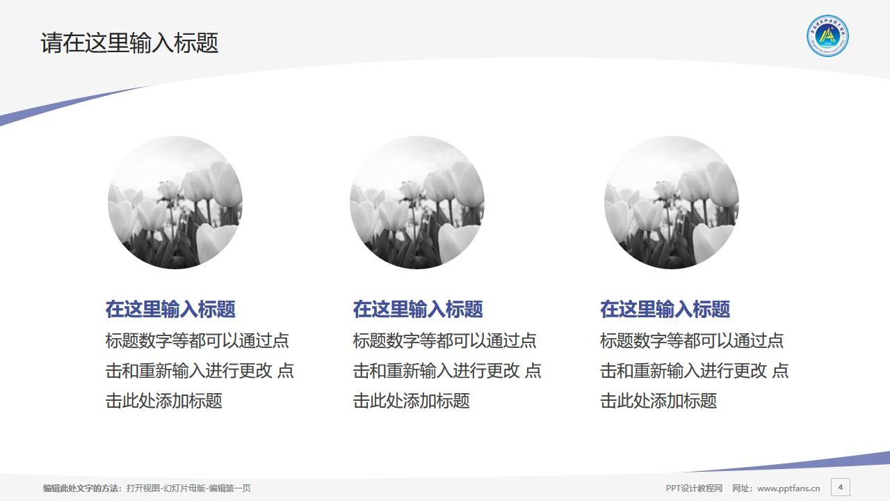 青海建筑职业技术学院PPT模板下载_幻灯片预览图4