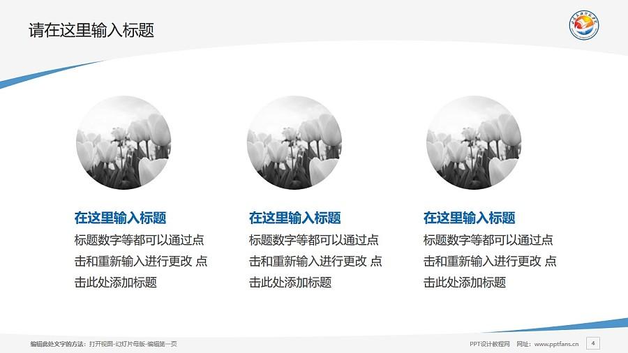 甘肃民族师范学院PPT模板下载_幻灯片预览图4