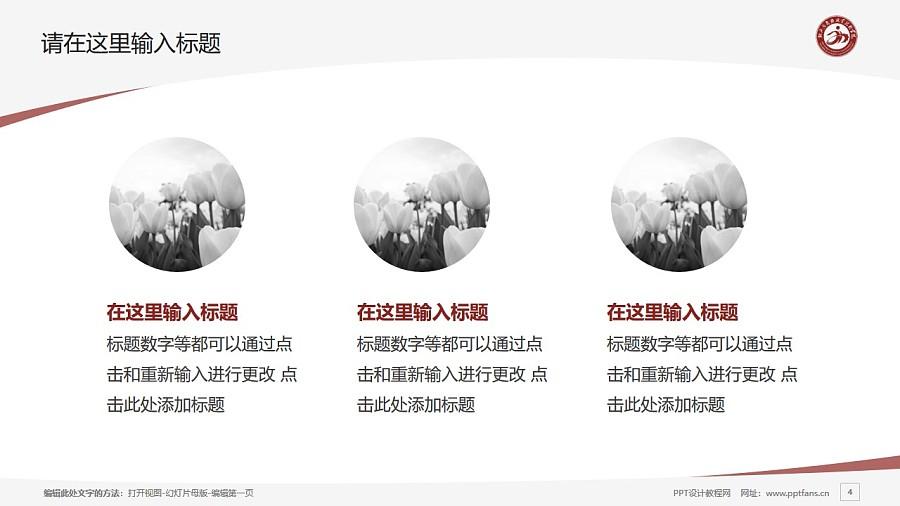 黔西南民族职业技术学院PPT模板_幻灯片预览图4
