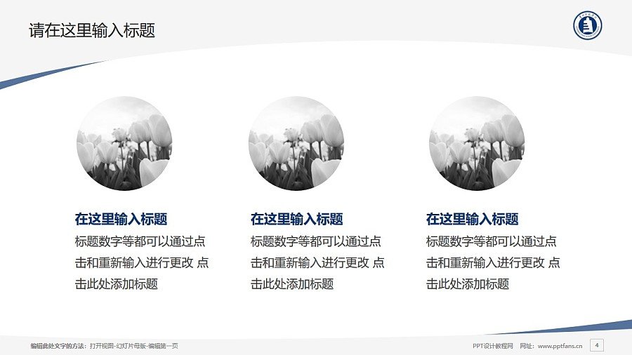贵州师范学院PPT模板_幻灯片预览图4