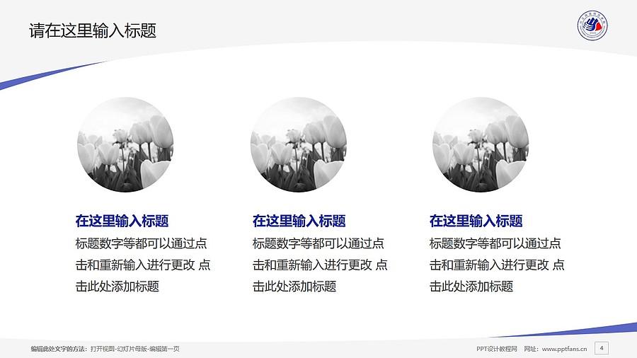 兴义民族师范学院PPT模板_幻灯片预览图4