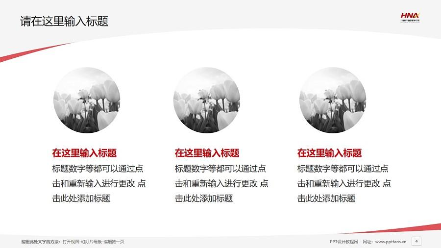 三亚航空旅游职业学院PPT模板下载_幻灯片预览图4