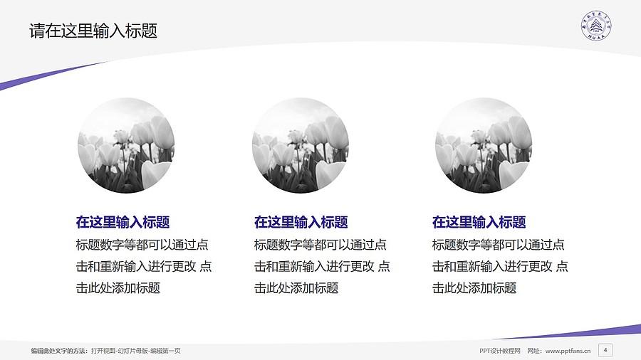 南京航空航天大学PPT模板下载_幻灯片预览图4