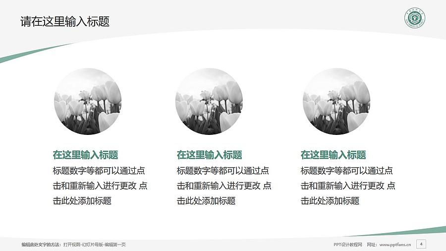 中国药科大学PPT模板下载_幻灯片预览图4