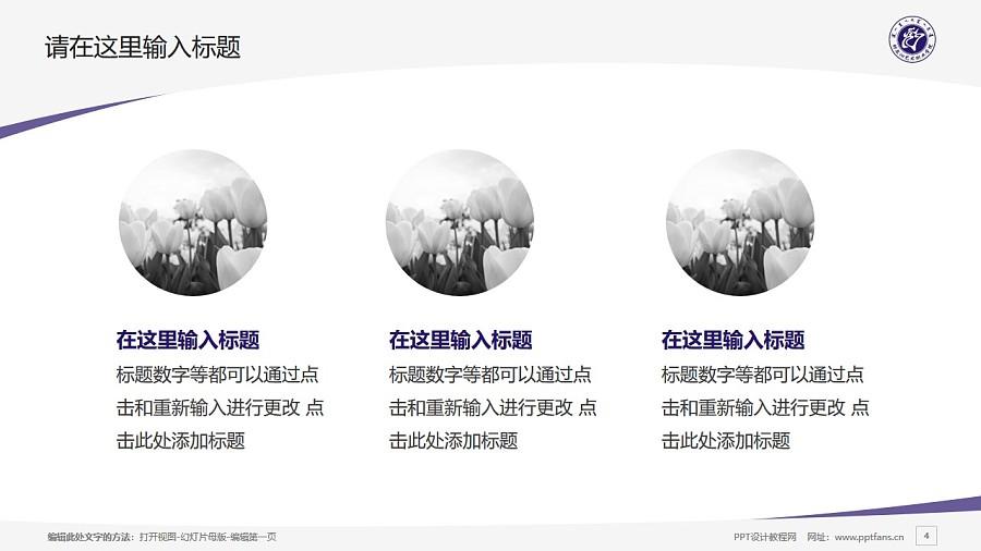 科尔沁艺术职业学院PPT模板下载_幻灯片预览图4