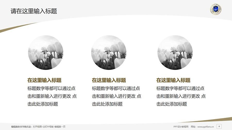 内蒙古警察职业学院PPT模板下载_幻灯片预览图4
