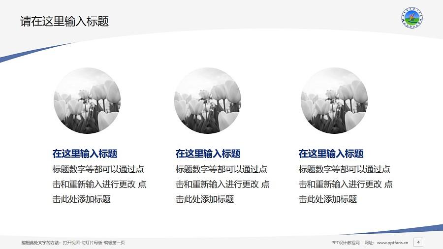 锡林郭勒职业学院PPT模板下载_幻灯片预览图4