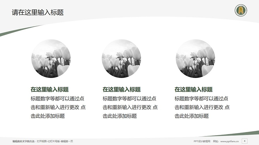 内蒙古商贸职业学院PPT模板下载_幻灯片预览图4