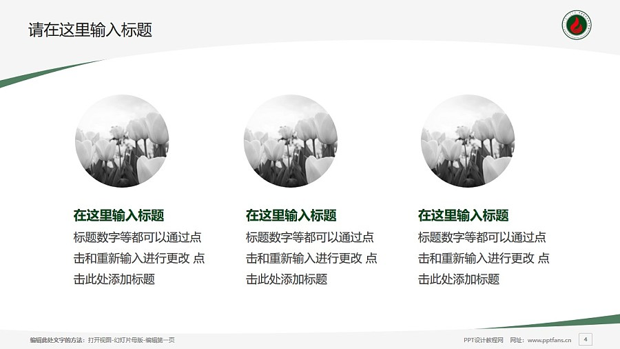 内蒙古化工职业学院PPT模板下载_幻灯片预览图4