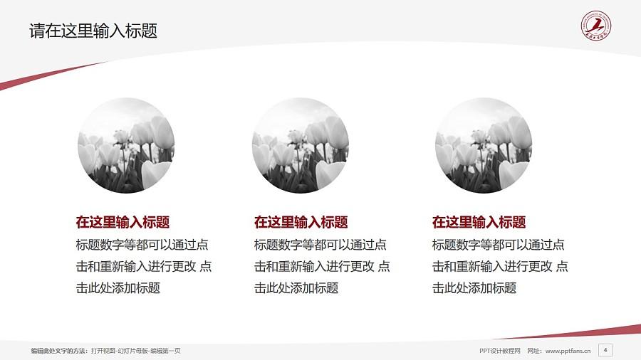 太原工业学院PPT模板下载_幻灯片预览图4