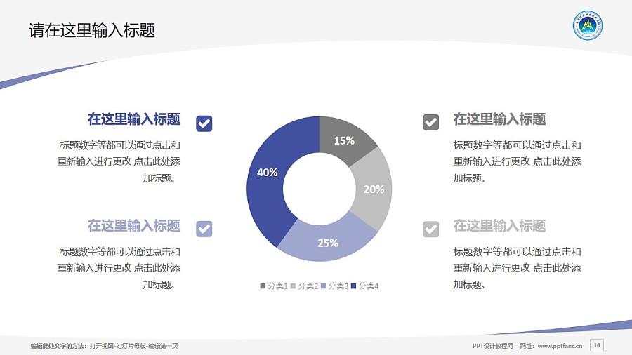 青海建筑职业技术学院PPT模板下载_幻灯片预览图14