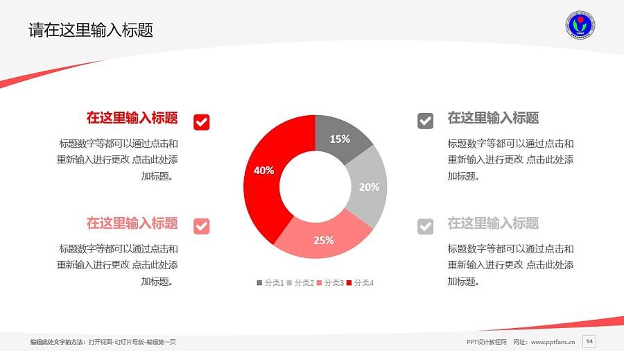 甘肃农业职业技术学院PPT模板下载_幻灯片预览图14