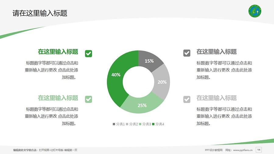 甘肃林业职业技术学院PPT模板下载_幻灯片预览图14