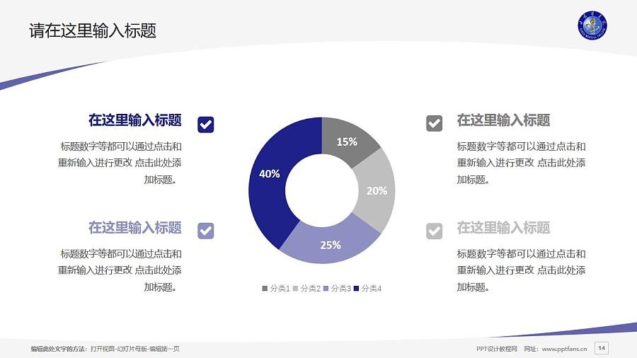 甘肃医学院PPT模板下载_幻灯片预览图14