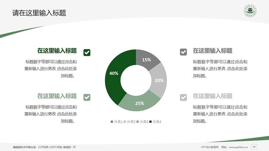 甘肃农业大学PPT模板下载_幻灯片预览图14