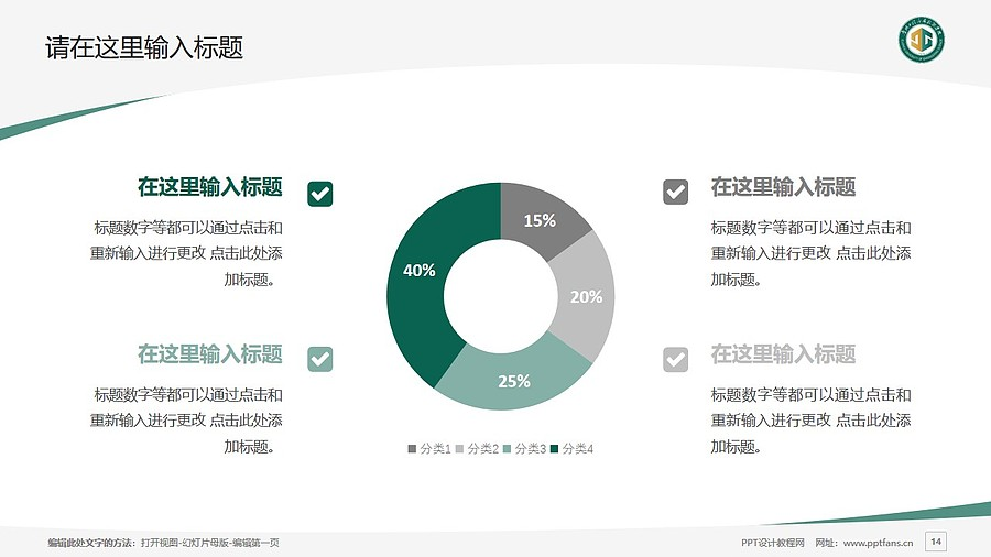 贵州工程应用技术学院PPT模板_幻灯片预览图14