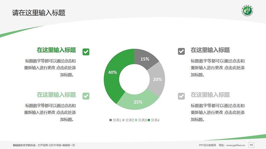 贵阳中医学院PPT模板_幻灯片预览图14