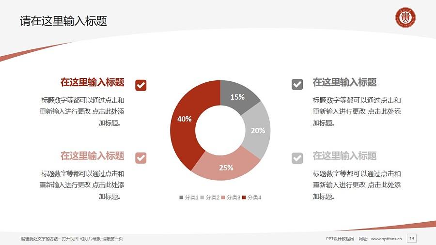 贵州大学PPT模板_幻灯片预览图14