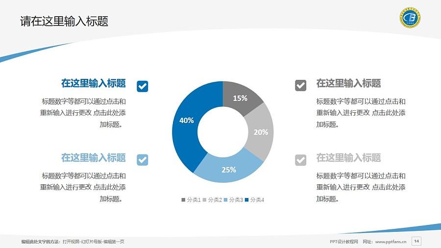 海南经贸职业技术学院PPT模板下载_幻灯片预览图14