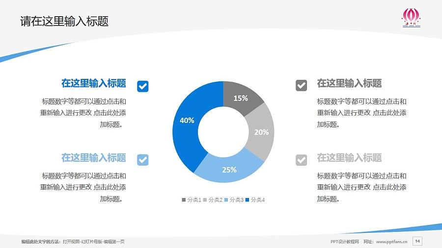 海南科技职业学院PPT模板下载_幻灯片预览图14