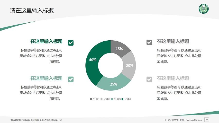 南京林业大学PPT模板下载_幻灯片预览图14