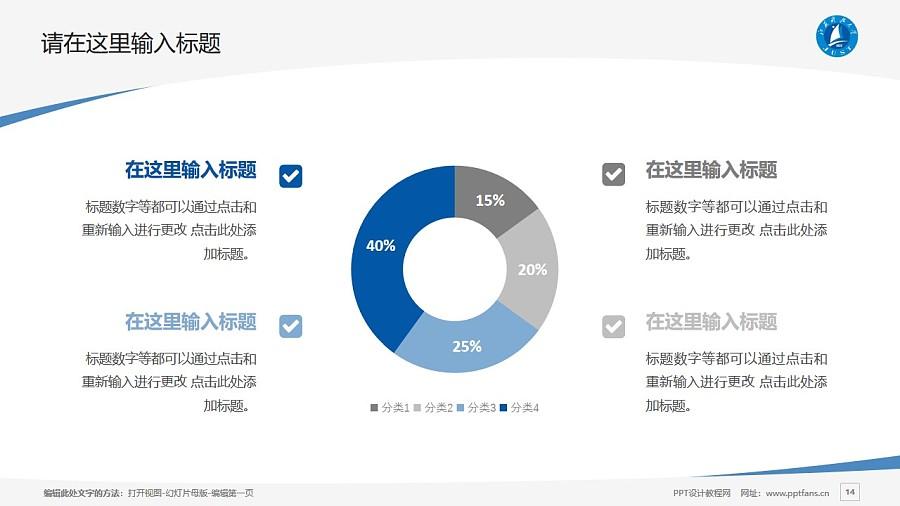 江苏科技大学PPT模板下载_幻灯片预览图14