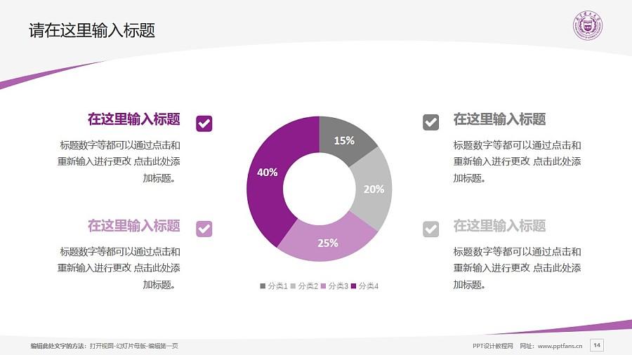 南京理工大学PPT模板下载_幻灯片预览图14