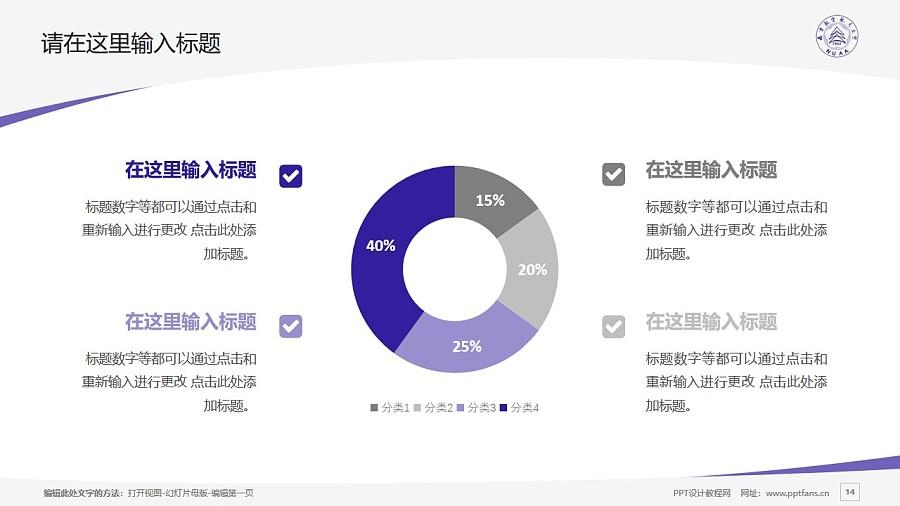 南京航空航天大学PPT模板下载_幻灯片预览图14