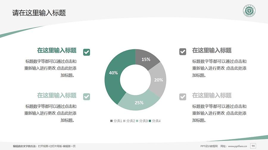 中国药科大学PPT模板下载_幻灯片预览图14